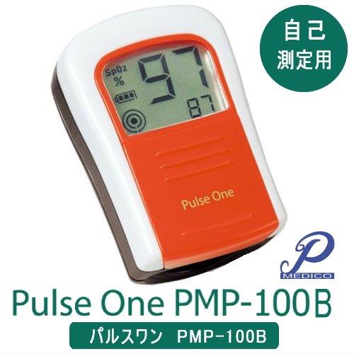 パシフィックメディコ パルスオキシメータ パルスワン 自己測定用PMP-100B B003AJH1VE