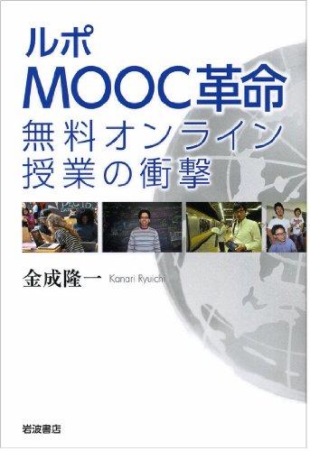 ルポ MOOC革命――無料オンライン授業の衝撃