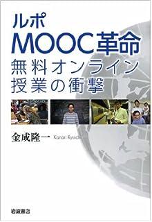 ルポ MOOC革命――無料オンライン授業の衝撃 | 金成 隆一 |本 | 通販 | Amazon