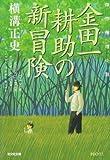 金田一耕助の新冒険 (光文社文庫)