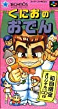 River City Ransom Puzzle: Kunio No Oden (Import Japanese Super Famicom Game)