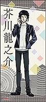 文豪ストレイドッグス DEAD APPLE 芥川龍之介 スポーツタオル 約90cm×40cmの商品画像