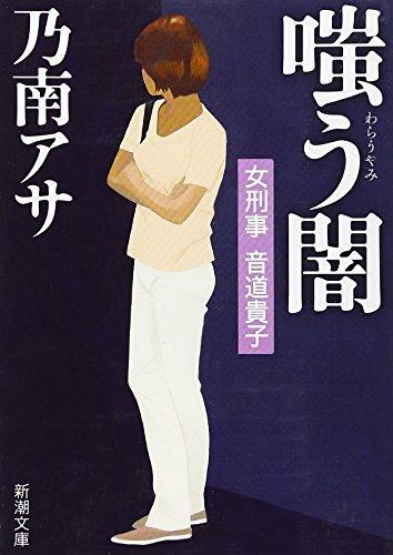 嗤う闇―女刑事音道貴子 (新潮文庫)
