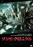 ゾンビ・クロニクル [DVD]