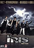 IRIS - The Movie DVD (Region 3) Korean Movie