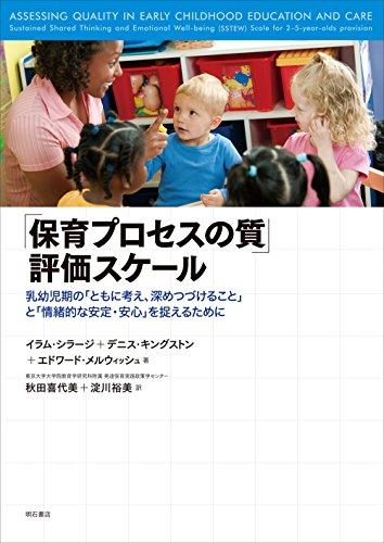 「保育プロセスの質」評価スケール──乳幼児期の「ともに考え、深めつづけること」と「情緒的な安定・安心」を捉えるために