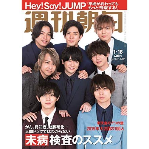週刊朝日 2019年 1/18号 表紙画像