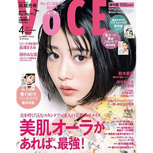 VoCE 2021年 4月号 追加画像