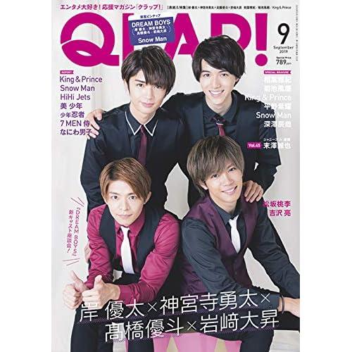 QLAP! 2019年9月号 表紙画像