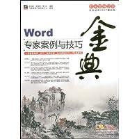 Word專家案例與技巧金典