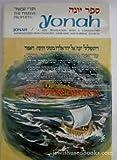 Yonah-Jonah, Meir Zlotowitz, 089906082X