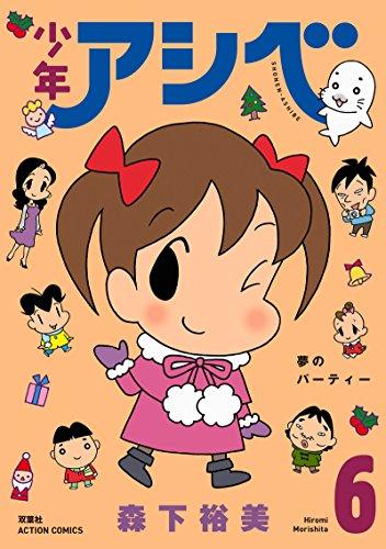 少年アシベ(6) (アクションコミックス)