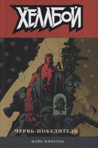Hellboy. Tom 5. Cherv-pobeditel ebook