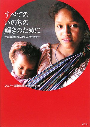 Download Subete no inochi no kagayaki no tameni : Kokusai hoken NGO shiea no 25nen. pdf epub