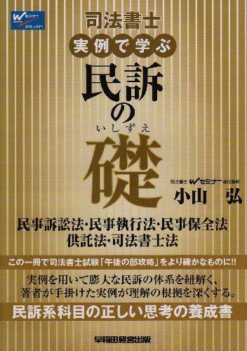 Shihō shoshi jitsurei de manabu minso no ishizue : Minji soshōhō minji shikkōhō minji hozenhō kyōtakuhō shihō shoshihō