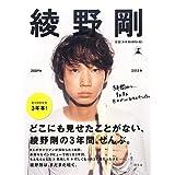綾野剛 2009 → 2013