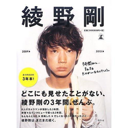 綾野剛 2009 → 2013 表紙画像