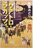 クアトロ・ラガッツィ 下 天正少年使節と世界帝国 2 (集英社文庫)