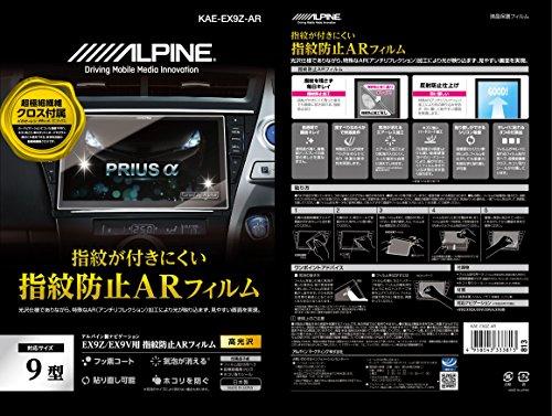 [해외]알파인 (ALPINE) EX9Z 카 네비게이션 용 지문 방지 AR 필름 KAE-EX9Z-AR / Alpine (ALPINE) EX9Z Car Navigation System Fingerprint Prevention AR Film KAE-EX9Z-AR