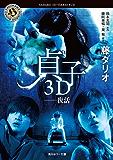 貞子3D ──復活 (角川ホラー文庫)