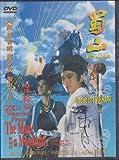 ZU:Warriors From The Magic Mountain Hong Kong Movies