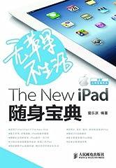 《无苹果不生活 The New iPad随身宝典》详细介绍了The New iPad的基本操作及其在工作、生活中的应用。全书分为14篇,主要包括以下内容:产品介绍篇、基础操作篇、实用程序篇、iTunes资源篇、电子阅读篇、音乐影视篇、游戏娱乐篇、相册浏览篇、网页邮件篇、3G体验篇、移动办公篇、出行导航篇、软件推荐篇和完美越狱篇。书中图文并茂的讲解使The New iPad的操作过程更加通俗易懂。另外,在讲解的过程中,作者将操作技巧以小提示的方式展示给读者,帮助读者拓宽视野,让...