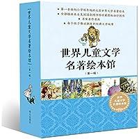 世界儿童文学名著绘本馆(第1辑)(套装共10册)