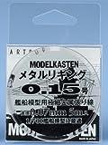 モデルカステン メタルリギング0.15号 約0.07mm 5メートル入