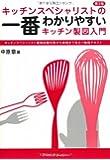 キッチンスペシャリストの一番わかりやすいキッチン製図入門【第3版】