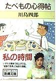 たべもの心得帖 (新潮文庫)