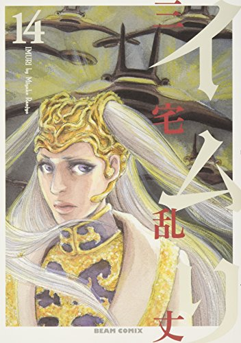 Imuri 14 (beam Comics) (2013) ISBN: 4047291374 [Japanese Import]