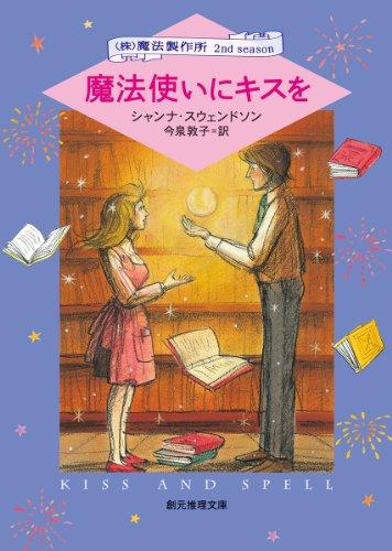 魔法使いにキスを (創元推理文庫)