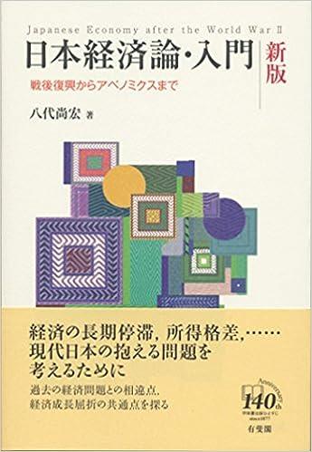 日本経済論・入門 新版 -- 戦後...