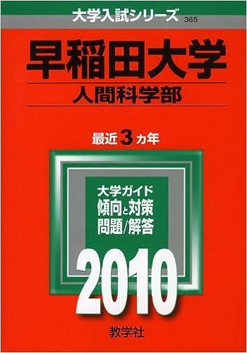 早稲田大学 人間科学部