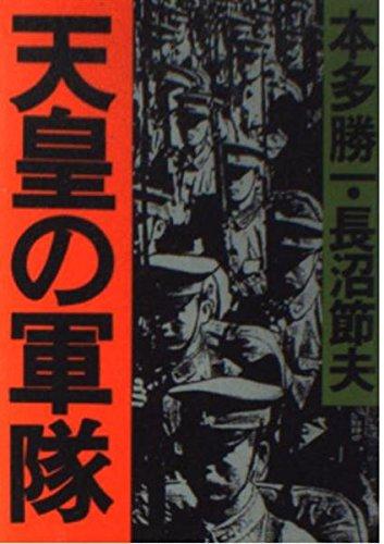 天皇の軍隊 (朝日文庫)