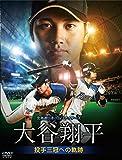 野球 / 大谷翔平北海道日本ハムファイターズ 投手三冠への軌跡 DVD