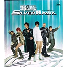 Silver Hawk VCD Format Cantonese / Mandarin Audio With English / Chinese Subtitles