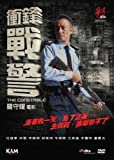 The Constable (Region Free DVD) (English subtitled) Simon Yam by Simon Yam