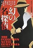 幻の名探偵 (光文社文庫)