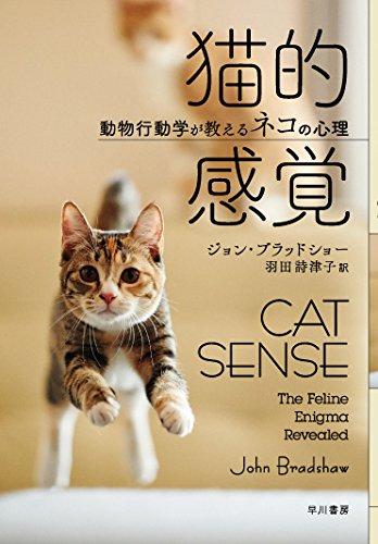 猫的感覚: 動物行動学が教えるネコの心理