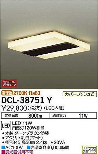 大光電機(DAIKO) LEDシーリング (LED内蔵) LED 11W 電球色 2700K DCL-38751Y  ダークブラウン塗装 B00KRX7U2Q