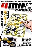 4MINI CHAMP vol.21 今乗りたいのは、走れるモンキー (SAN-EI MOOK)
