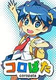 Coro Pata [Japan Import]