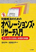 問題解決のためのオペレーションズ・リサーチ入門―Excelの活用と実務的例題