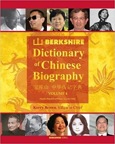 Book Berkshire Dictionary of Chinese Biography Volume 4