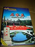 Journey in China – Shijiazhuang DVD