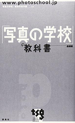 「写真の学校」の教科書―基礎編