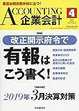 Accounting(企業会計) 2019年 04 月号 [雑誌]
