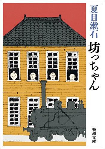 坊っちゃん (新潮文庫)夏目 漱石