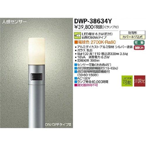 DWP-38634Y 大光電機 人感センサー付アウトドアローポール(ランプ付) B00KRX8V6A 15732